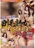 日本VS海外剛毛熟女SEX対決!!40人8時間 ダウンロード