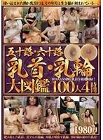 五十路・六十路乳首・乳輪大図鑑100人4時間 ダウンロード