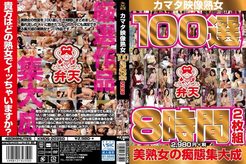 (h_480kmds020350)[KMDS-20350] カマタ映像熟女100選8時間 ダウンロード