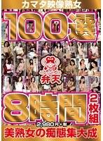 カマタ映像熟女100選8時間 ダウンロード