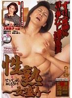 性熟 〜女盛り〜 上杉典子46歳 ダウンロード