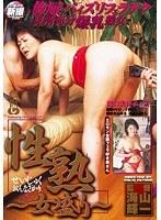 性熟 〜女盛り〜 関口美津子42歳