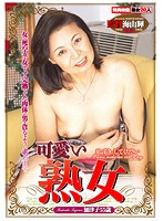 可愛い熟女 加津子55歳