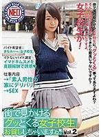 街で見かける「グッとくる女子校生」 お貸ししちゃいますね。Vol.2 ダウンロード