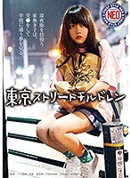 東京ストリートチルドレン 深夜街を彷徨う家無き子は、売○をして学校に通う夢...
