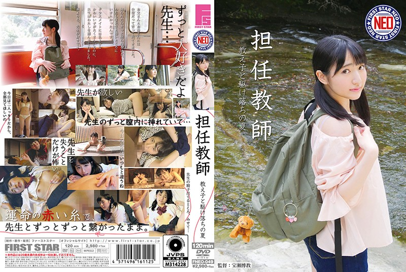 FNEO-049 The Homeroom Teacher I Eloped With My S*****t One Summer Ai Kawana