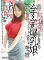 街で見かけたパイスラがひと際目立つムチムチ爆乳娘をナンパしたら秋田の田舎町から遊びに上京してきた世間知らずの芋っ娘でした。(h_491fone00010)