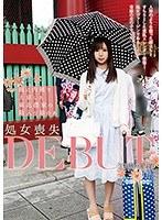 親に内緒で上京した東北農家の箱入り娘のあ 処女喪失DEBUT 3日間の記録