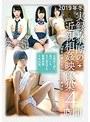 2019年冬、実録・禁断の近親相姦映像集4時間「日本万歳!女の子たちに罪はない…」(h_491fone00095)