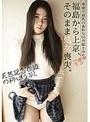 福島から上京、そのまま処女喪失。華奢で貧乳の素朴な田舎娘さゆり(h_491fone00096)