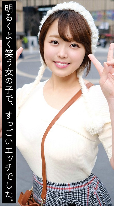巨乳のコは頼まれたら断れないタイプが多く、一番ナンパに引っかかる説「新潟から上京ホヤホヤの素人ボインちはるちゃん、御馳走様です」12
