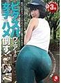 都内にあるランニングのメッカの公園で汗を流すピタスパウェアーの女子をハメ倒す!(h_491fski00015)