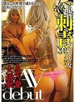 ど根性刺青ギャル少女 人生一発大逆転AV debut ノア19才 ダウンロード