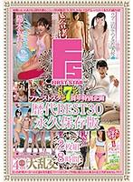ファーストスター7周年特別企画 歴代BEST30永久保存版 8時間甘麹