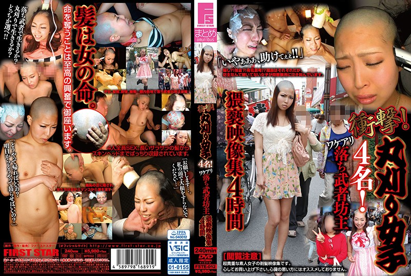 FSTE-012 Shocking! 4 Clean Shaven Girls! Bald And Fallen Warrior Women In A Filthy Video Collection 4 Hours