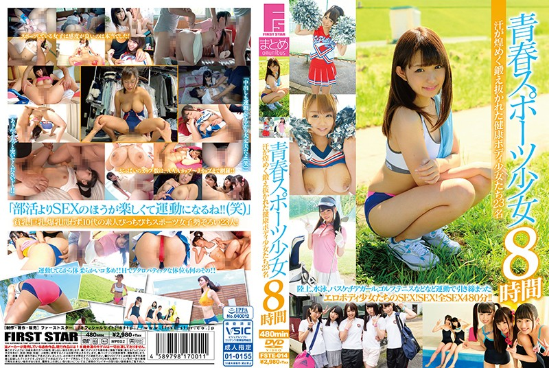 FSTE-014 Barely Legal Sports Teens, 8 Hours: Sweat Glistening on 23 Girls with Healthy Toned Bodies