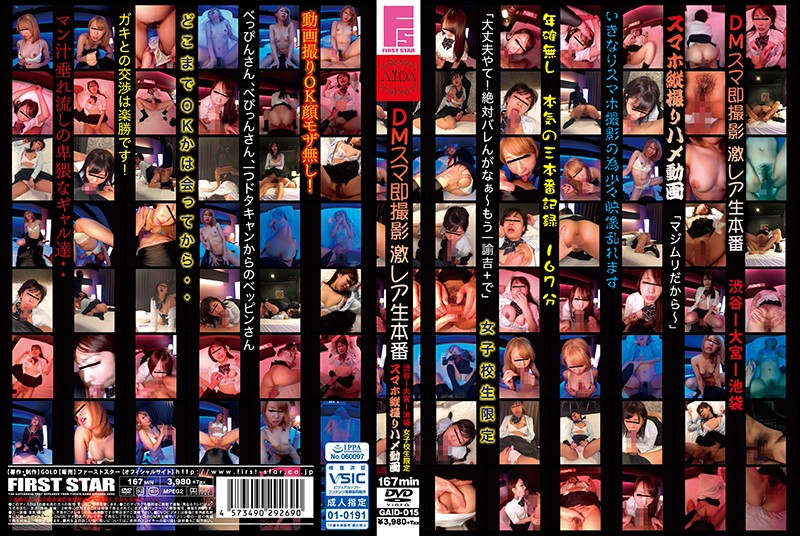 DMスマ即撮影 激レア生本番 渋谷-大宮-池袋 女子校生限定 スマホ縦撮りハメ動画