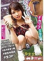 完ナマSTYLE@るい #150cm #ミニマム女子 #Fカップ生ハメ #生大好きっ娘 #初生中田氏 #生3P 柊るい