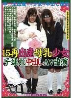 15再出産母乳少女 子連れ中出しAV出演 ダウンロード