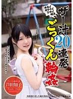 ザー汁20連発ごっくん輪● 芦田知子