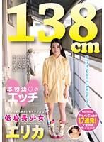 138cm 本物○○のエッチ 生えかけ 膨らみかけ発イク不足な低身長少女 エリカ