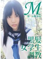 M黒髪 女学生 調教 第一小節「まゆ」 ダウンロード