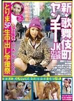 新・歌舞伎町ヤンキーJKびっち伝説 とりま5P生中出し学援祭