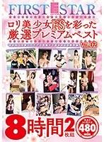 ロリ美少女FSを彩った厳選プレミアムベスト8時間Vol.02 ダウンロード