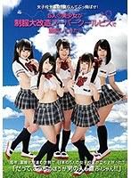 女子校生革命!夏なんてぶっ飛ばせ!5人の美少女が制服大改造スーパークールビズで登校してきた!!(h_491love00379)