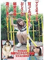 「アイスキャンディ買ってあげるから、おじさんの秘密基地に遊びに来ない?」埼玉県北部発<無邪気な少女6名収録>完全未公開映像(h_491love00399)