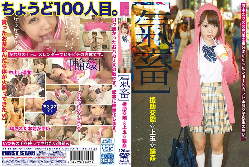 LOVE-404 [Domesticated] Gang Bang Sex With A Pay-For-Play Star