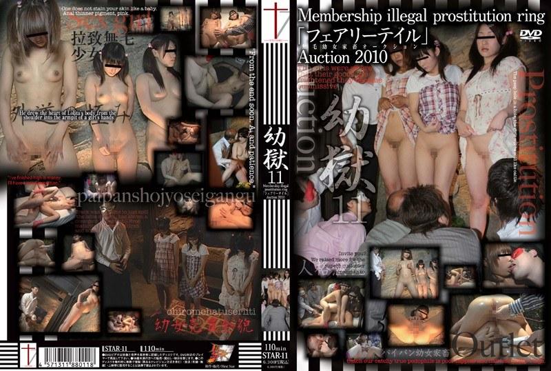 (h_491star00011)[STAR-011] 幼獄 11 Membership illegal prostitution ring 「フェアリーテイル」 Auction 2010 ダウンロード