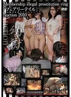 幼獄 11 Membership illegal prostitution ring 「フェアリーテイル」 Auction 2010 ダウンロード