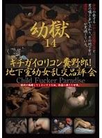 幼獄 14 キチガイロリコン糞野郎!地下室●女乱交品評会 ダウンロード