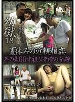 幼獄 18 ダウンロード