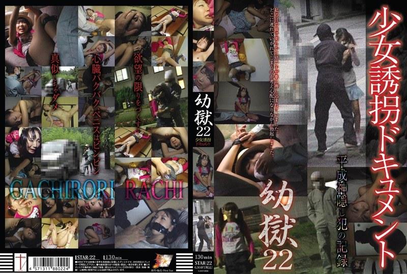 (h_491star00022)[STAR-022] 幼獄 22 少女誘拐ドキュメント 平成神隠し犯の記録 ダウンロード