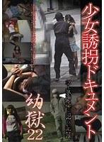 幼獄 22 少女誘拐ドキュメント 平成神隠し犯の記録 ダウンロード