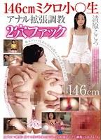 146cmミクロ小○生 アナル拡張調教 2穴ファ