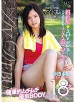 超新星★AVデビュー 天に愛されたすっぴん美・少・女 沙透水樹 18才 ダウンロード