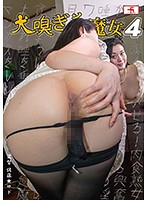 犬嗅ぎ美魔女4 ツバ臭い勃起乳首 編 中島京子