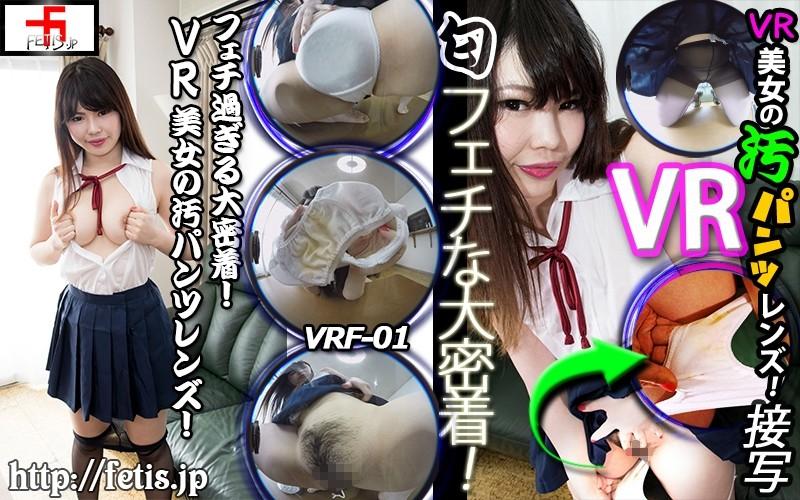 安達かすみ VRアダルトビデオ動画 - DMM.R18 (h_496vrf00001 ) 【フェ血ス | フェ血スVR 】