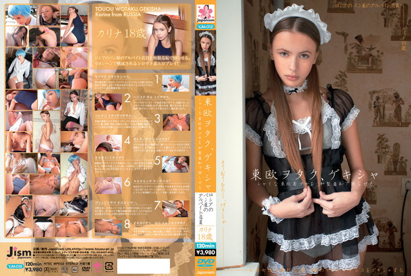 東欧ヲタク、ゲキシャ シャイな東欧美少女を、和製羞恥で困らせる ロシアのパン屋のアルバイト店員