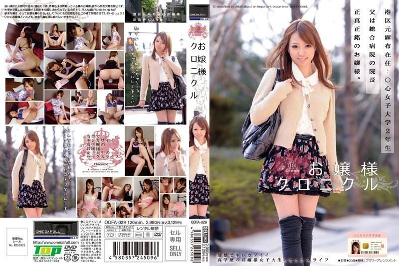 ODFA-029 お嬢様クロニクル 10 大倉彩音