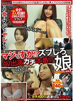 マジっすか!?ズブしろ娘AV出演 ガチ本番!?SPECIAL Vol.1 ダウンロード