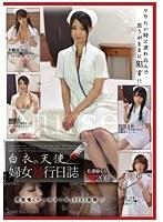 白衣の天使 婦女暴行日誌200分 佳苗るか・夕樹あさひ・橘優花・司ミコト ダウンロード