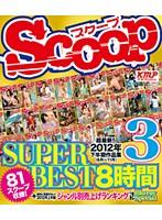 SCOOP SUPER BEST 8時間 3 ダウンロード