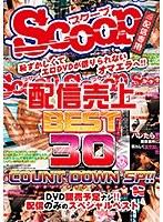 【配信専用】恥ずかしくてエロDVDが借りられないオマエラへ!!配信売上 BEST30 COUNT DOWN SP!! ダウンロード