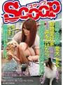 ミニスカ姿で愛犬を散歩中の女の子に、動物愛好家と称して近寄って声をかけたら、「犬好きに悪い人はいない」と思ったのか、あっというまに最後までヤレた。(h_565scop00017)