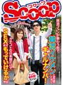 韓流ファンが賑わう街で韓流イケメンに変装した男がギャルナンパ!カタコトの日本語だけでSEXまでもっていけるか検証!(h_565scop00042)