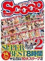 SCOOP SUPER BEST 8時間 2 +もう一度みたい!2011年の10大スクープつき! ダウンロード
